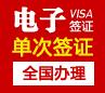 塔吉克斯坦旅游电子签证[全国办理]