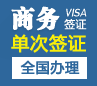 塔吉克斯坦商务签证[全国办理]