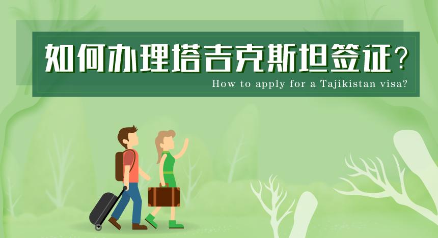 如何办理塔吉克斯坦签证?