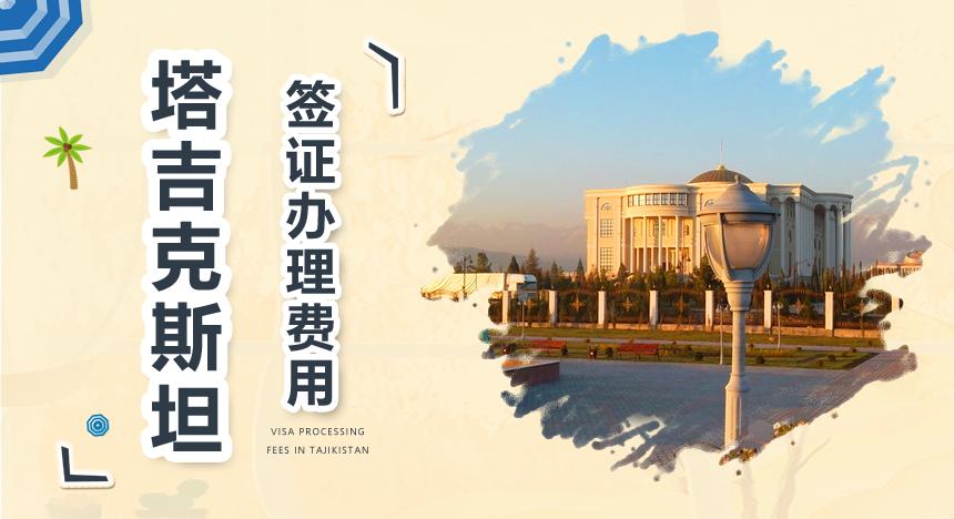 塔吉克斯坦签证办理费用